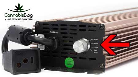 Возможность регулировать мощность светильника