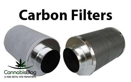 Специальные угольные фильтры